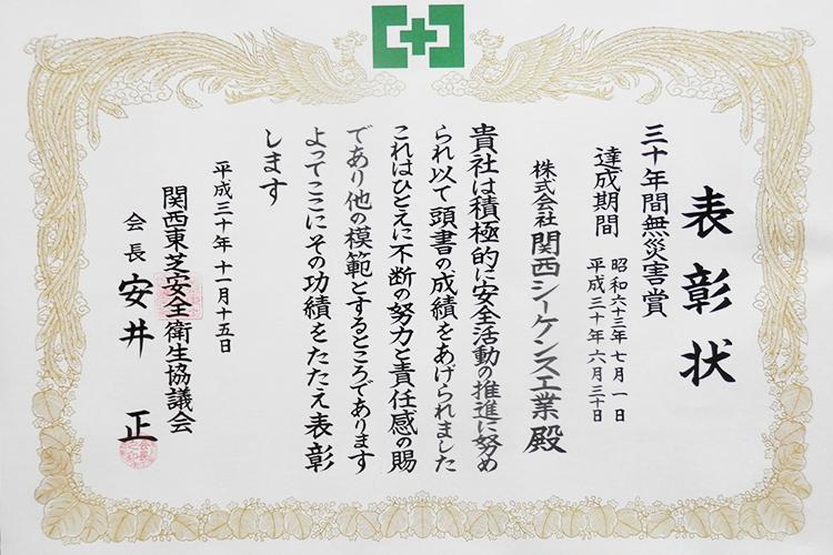 30年間無災害賞